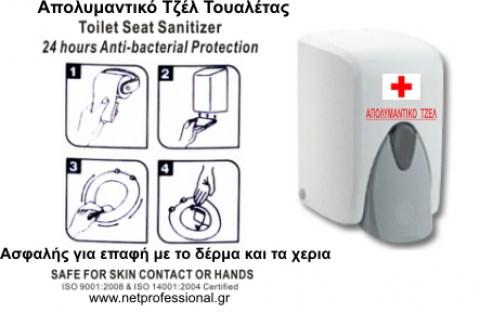 Χειροκίνητος Διανομέας Απολυμαντικού Υγρού 500ml