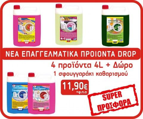 Επαγγελματικά Απορρυπαντικά Προϊόντα Καθαρισμού 4 προϊόντα & ΔΩΡΟ ΣΦΟΥΓΓΑΡΙ ΛΑΝΤΖΑΣ