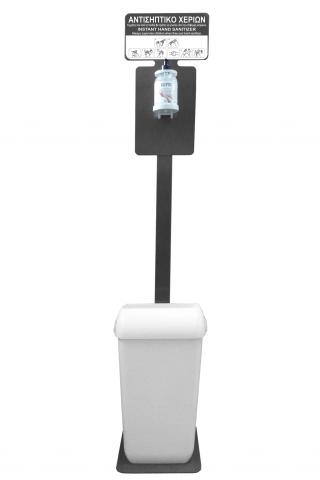 Επιδαπέδια Βάση Βαρέου Τύπου Με Συσκευής Για Μπουκάλι Αντισηπτικού Χεριών 500ml ή 1 Λίτρο + Κάδος Απορριμάτων 25L