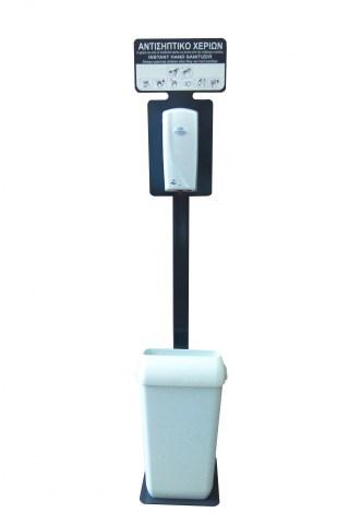Επιδαπέδιο Σταντ Βαρέου Τύπου Με Αυτόματο Διανεμητή Για Αντισηπτικό Χεριών + Καδος Απορριματων 25L