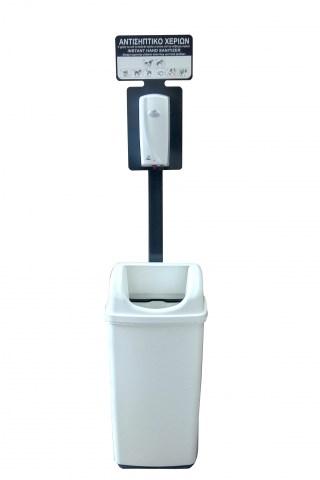 Επιδαπέδιο Σταντ Με Αυτόματο Διανεμητή για αντισηπτικό Χεριών + Καδος Απορριματων 50L