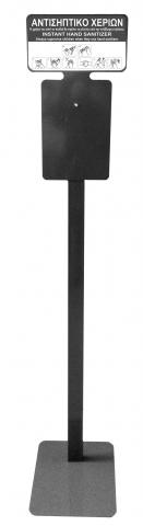 Επιδαπέδιο Σταντ Βαρέου Τύπου Για Τοποθετιση Απολυμαντικης Συσκευης