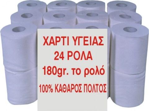 Χαρτί Υγείας 24x180 gr A Ποιότητας